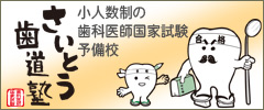 少人数制の歯科医師国家試験予備校 さいとう歯道塾