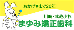 川崎・武蔵小杉 まゆみ矯正歯科