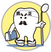 さいとう歯動塾とは