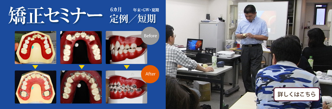 30年の指導実績 矯正治療・MFTなど歯科医師・医院スタッフのための各種講習やサポートプログラム