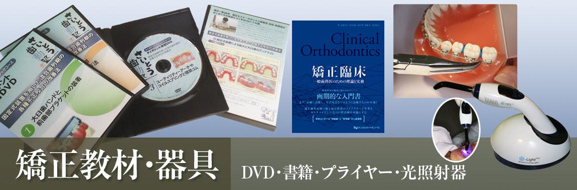 矯正教材・器具 DVD・書籍・プライヤー・光照射器